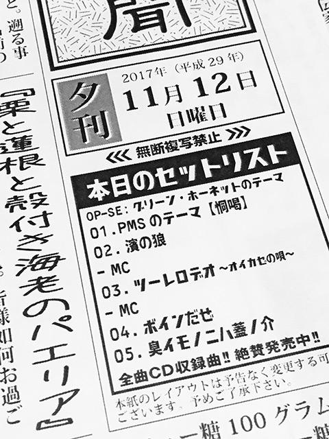 2017/11/12 新横浜ベルズ photo1