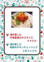 2019/12/24 新横浜ベルズ photo3