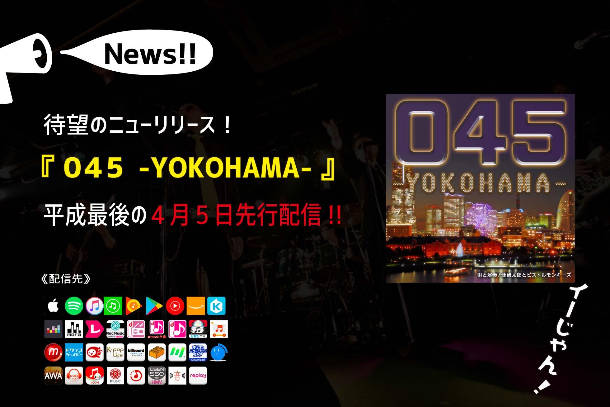 045 -YOKOHAMA-
